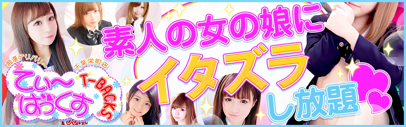 T-BACKS てぃ~ばっくす栄町店公式サイト ホーム画面
