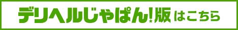 T-BACKS てぃ~ばっくす栄町店店舗詳細【デリヘルじゃぱん】