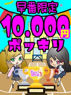 早番限定10000円